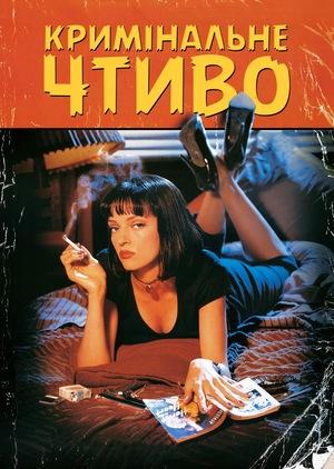 Фільм «Кримінальне чтиво» (1994)