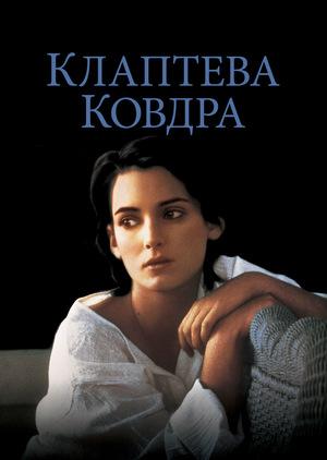 Фільм «Клаптева ковдра» (1995)