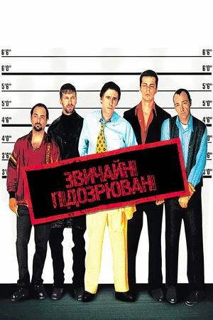 Фільм «Звичайні підозрювані» (1995)