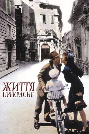 Фільм «Життя прекрасне» (1997)