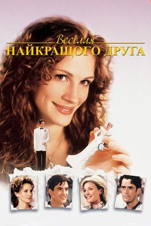 Фільм «Весілля найкращого друга» (1997)