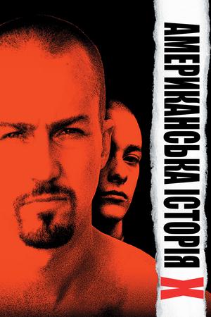 Фільм «Американська історія Х» (1998)