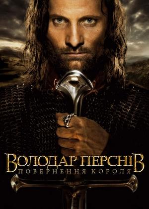 Фільм «Володар перснів: Повернення короля» (2003)