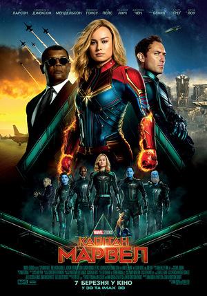 Фільм «Капітан Марвел» (2019)