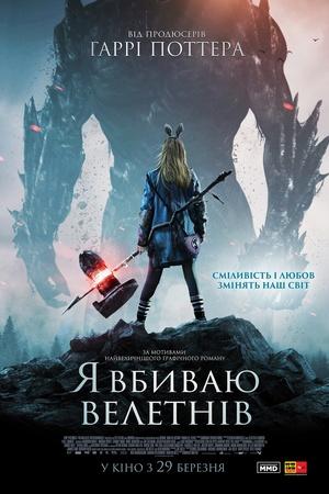 Фільм «Я вбиваю велетнів» (2017)