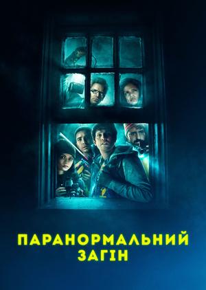 Фільм «Паранормальный отряд» (2016)
