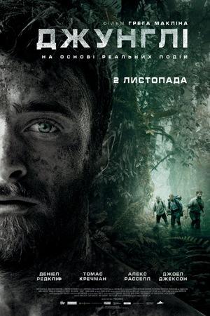 Фільм «Джунглі» (2017)