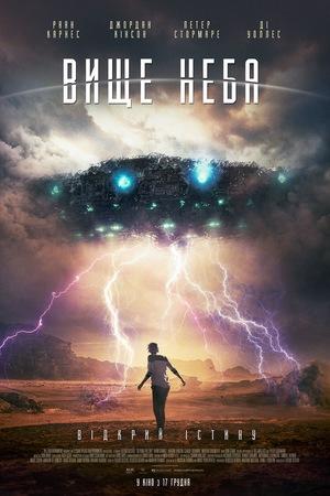Фільм «Вище неба» (2018)