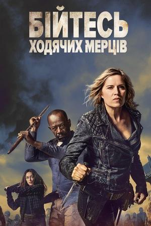 Серіал «Бійтеся ходячих мерців» (2015 – ...)