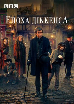 Серіал «Епоха Діккенса» (2015 – 2016)