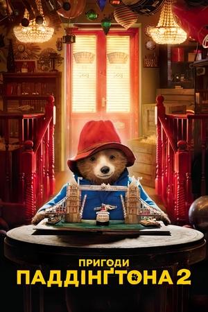 Фільм «Пригоди Паддінгтона 2» (2017)