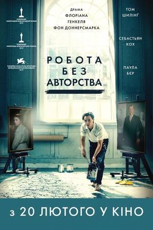 Фільм «Робота без авторства» (2018)