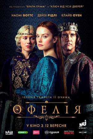 Фільм «Офелія» (2018)