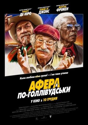 Фільм «Афера по-голлівудськи» (2020)