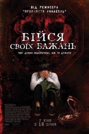Фільм «Бійся своїх бажань» (2017)