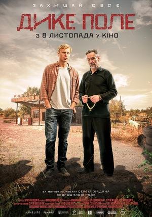Фільм «Дике поле» (2018)