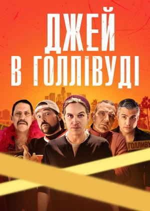 Фільм «Системне безумство» (2019)