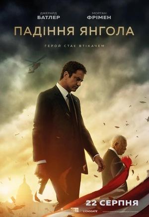 Фільм «Падіння янгола» (2019)
