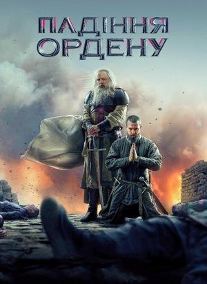 Серіал «Падіння Ордена» (2017 – 2019)