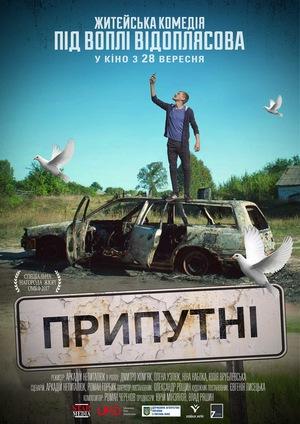 Фільм «Припутні» (2016)