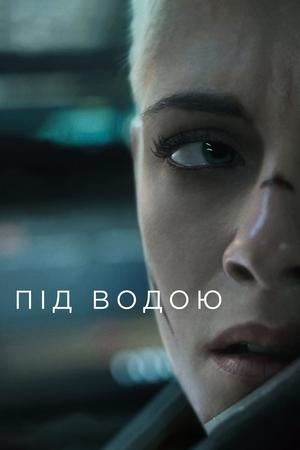 Фільм «Під водою» (2019)