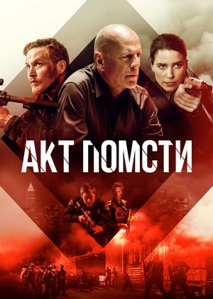 Фільм «Акти насильства» (2017)