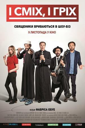 Фільм «І сміх, і гріх» (2017)