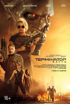 Фільм «Термінатор: Фатум» (2019)