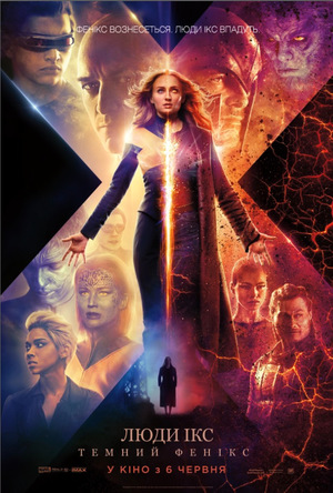 Фільм «Люди Ікс: Темний Фенікс» (2019)