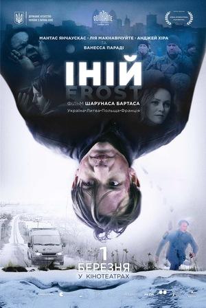 Фільм «Іній» (2017)
