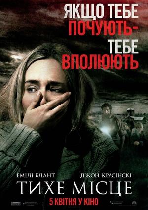 Фільм «Тихе місце» (2018)