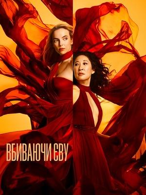 Серіал «Вбиваючи Єву» (2018 – ...)