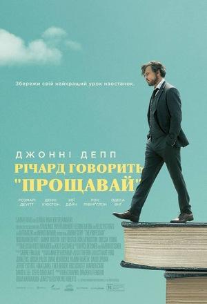 Фільм «Річард говорить «Прощавай»» (2018)