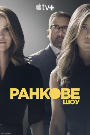 Серіал «Ранкове шоу» (2019 – ...)