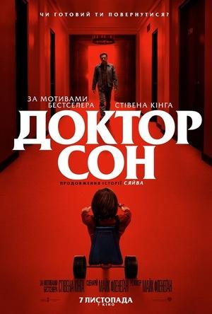 Фільм «Доктор Сон» (2019)