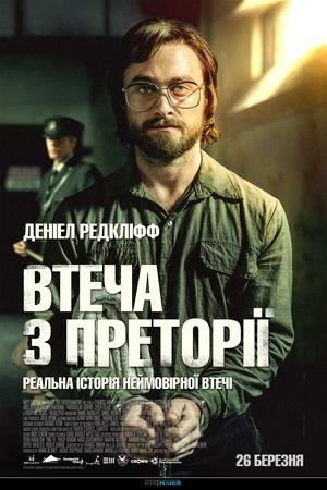 Фільм «Втеча з Преторії» (2020)
