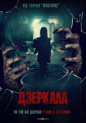 Фільм «Дзеркала» (2020)