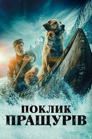 Фільм «Поклик пращурів» (2020)