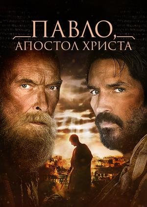 Фільм «Павло, Апостол Христа» (2018)