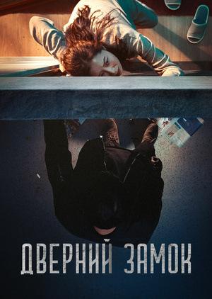 Фільм «Дверний замок» (2018)