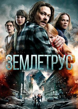 Фільм «Землетрус» (2018)