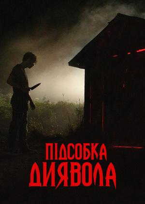 Фільм «Подсобка дьявола» (2019)