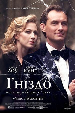 Фільм «Гніздо» (2019)