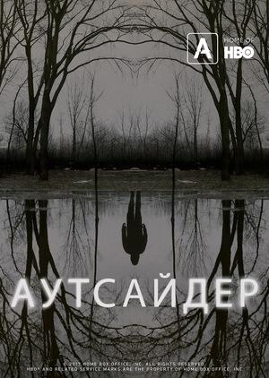Серіал «Аутсайдер» (2020 – ...)