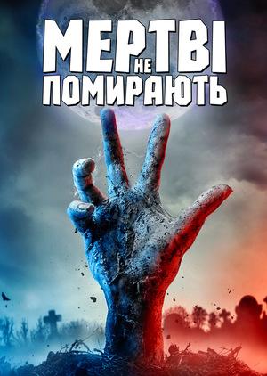 Фільм «Мертві не помирають» (2019)