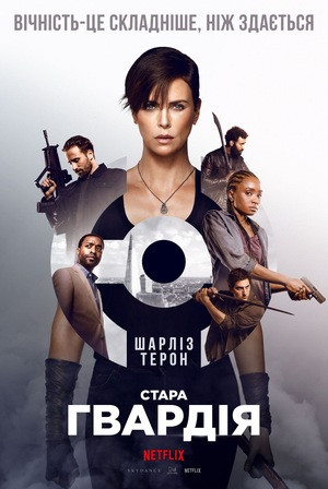 Фільм «Стара гвардія» (2020)