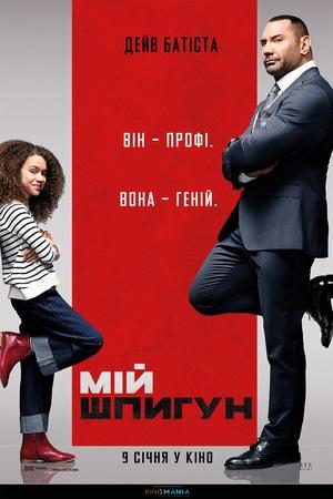Фільм «Мій шпигун» (2019)