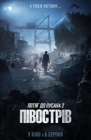Фільм «Потяг до Пусана 2: Півострів» (2020)