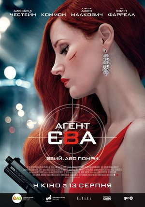 Фільм «Агент Єва» (2020)