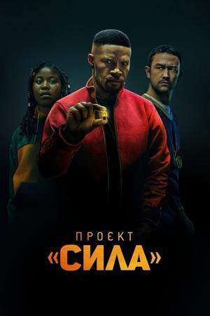 Фільм «Проєкт «Сила»» (2020)